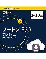 ノートン 360 プレミアム セキュリティソフト(最新)|1年10臺版|オンラインコード版|Win/Mac/iOS/Android対応【PC/スマホ対応】
