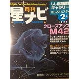 月刊 星ナビ 2002年2月号~星空を楽しむための天文誌~(クローズアップM42)