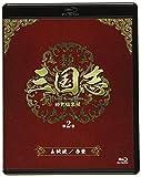 三国志 Three Kingdoms 特別編集版 第2巻-長坂坡...[Blu-ray/ブルーレイ]