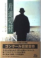 片道切符 (Hayakawa Novels)