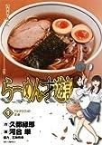 らーめん才遊記(7) (ビッグコミックス)