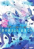 飛べない蝶と空の鯱 6 ~蒼の彼方より、最果てへ~3 (ガガガ文庫)