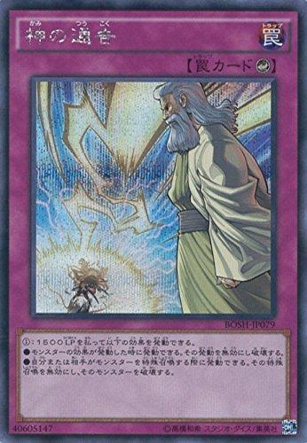 遊戯王カード BOSH-JP079 神の通告 シークレットレア 遊戯王アーク・ファイブ [ブレイカーズ・オブ・シャドウ]