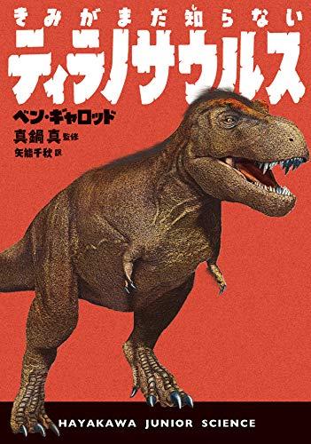 きみがまだ知らないティラノサウルス (ハヤカワ・ジュニア・サイエンス)