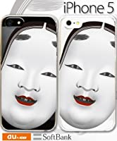 iPhone SE 4インチ (2016)ケース iphone se ケース アイフォン SE 4インチ カバー 名入れ 文字入れ スマートフォン スマホケース スマホカバー かっこいい 和風 和柄 能面 女面 クリア ハードケース