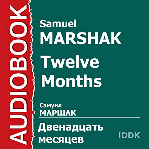 Twelve Months [Russian Edition] audiobook cover art