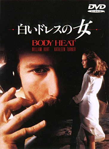 Body Heat [DVD-AUDIO]