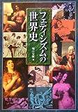 フェティシズムの世界史 竹書房文庫 HZ 2