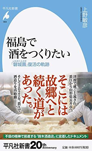福島で酒をつくりたい: 「磐城壽」復活の軌跡 (934) (平凡社新書)