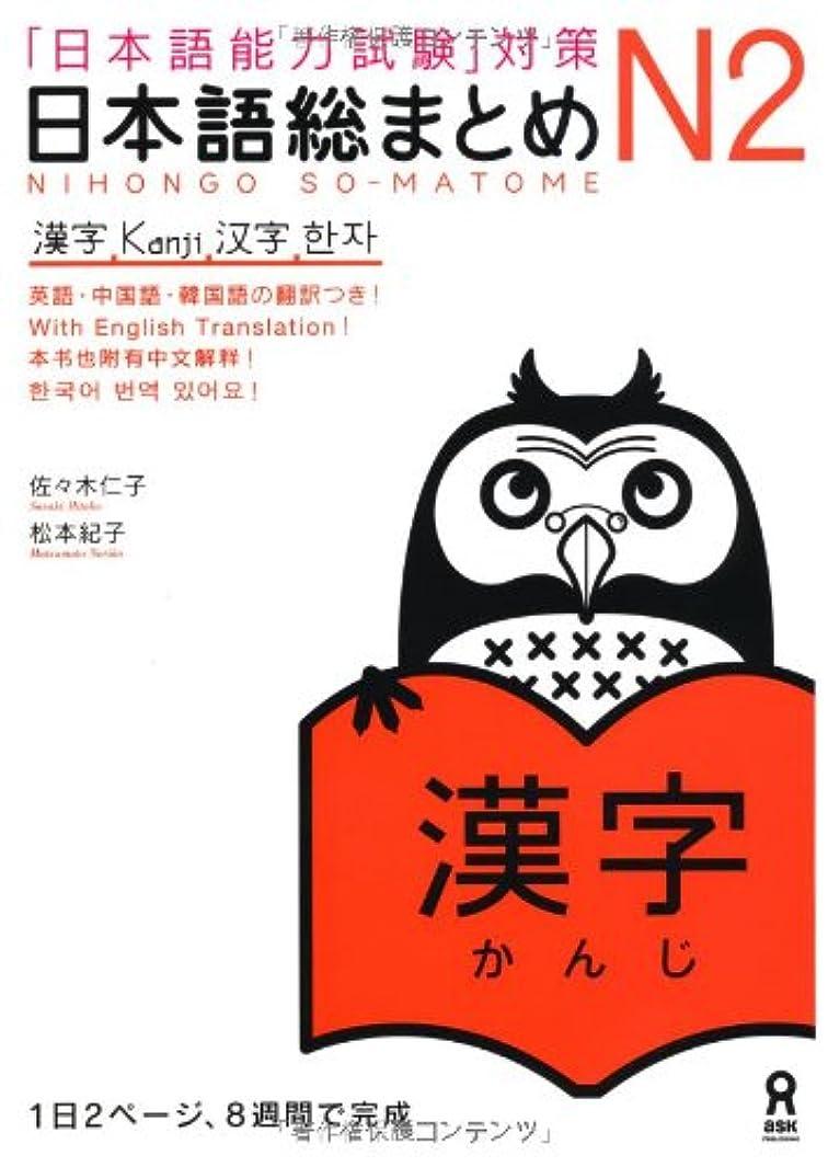 兵隊気がついて馬鹿日本語総まとめ N2 漢字 (「日本語能力試験」対策) Nihongo Soumatome N2 Kanji