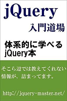 [白岩登]のjQuery入門道場