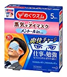 Kao Megurhythm Steam Hot Eye Mask, Menthol 5cps