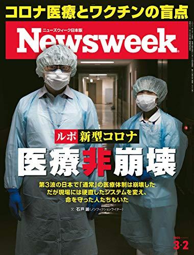 ニューズウィーク日本版 3/2号 特集 ルポ 新型コロナ医療非崩壊