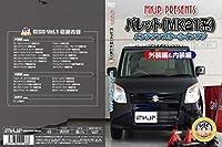 パレット(MK21) メンテナンスオールインワンDVD 内装&外装セット