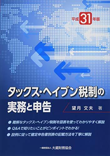 タックス・ヘイブン税制の実務と申告 平成31年版