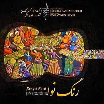 Reng é Navâ (feat. Homayoun Seifi, Arshad Alimohammadi & Milad Jabarzadeh)