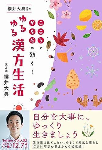 櫻井大典先生のゆるゆる漢方生活 - こころとからだに効く! - (美人開花シリーズ)