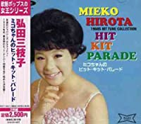 Mikochanno Hit Kit Parade by Mieko Hirota (2005-06-15)
