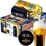 【仕上げの神泡/お家で手軽にお店のような生ビールを】 ザ・プレミアム・モルツ 新神泡サーバー2020&コースター付 [ 350ml×24本 ]