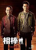 相棒 season2 DVD-BOX II