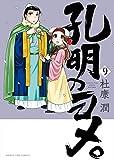 孔明のヨメ。 (9) (まんがタイムコミックス)