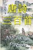 300 Tang Poems: Bilingual Edition, English and Chinese