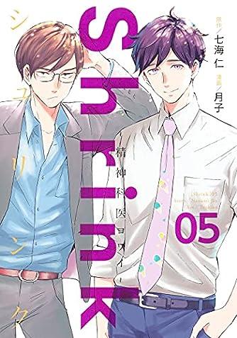 Shrink~精神科医ヨワイ~ 5 (ヤングジャンプコミックス)