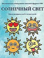 Книга-раскраска для 2-х летних детей (Солнеч&#: В этой книге есть 40 страниц для раскрашиван&#