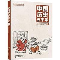 中国历史五千年(上)