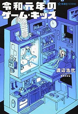 令和元年のゲーム・キッズ (星海社FICTIONS)