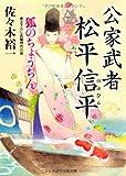 公家武者 松平信平 狐のちょうちん (二見時代小説文庫)