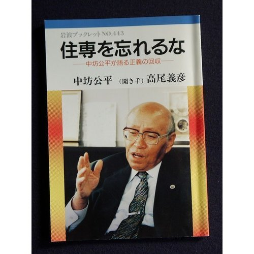 Remember the housing loan companies - recovery of justice to talk about is fair in Bow (Iwanami booklet (No.443)) (1997) ISBN: 4000033832 [Japanese Import]