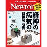 Newton 2020年10月号