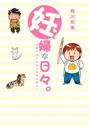 妊婦な日々。 〜漫画家梅川和実の妊娠体験記〜 (REXコミックス)