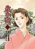 蔵の宿 42巻 (芳文社コミックス)