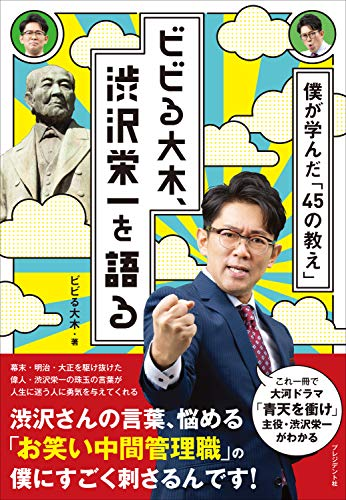 ビビる大木、渋沢栄一を語る――僕が学んだ「45の教え」
