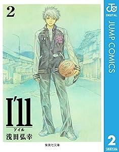 I'll 〜アイル〜 2巻 表紙画像