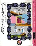 バートラム・ホテルにて (ハヤカワ・ミステリ文庫 (HM 1‐14))