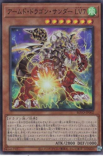遊戯王 BLVO-JP002 アームド・ドラゴン・サンダー LV7 (日本語版 スーパーレア) ブレイジング・ボルテックス