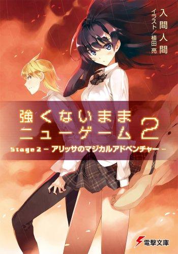 強くないままニューゲーム (2) Stage2 アリッサのマジカルアドベンチャー (電撃文庫)