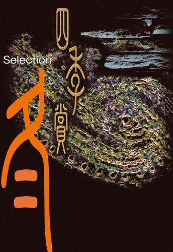 アフタヌーン四季賞CHRONICLE 1987-2000(冬) (アフタヌーンコミックス)