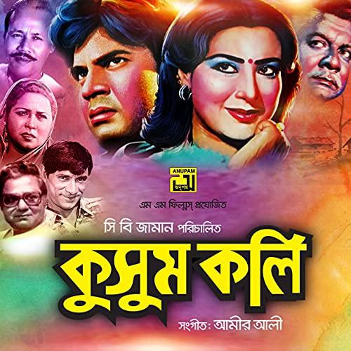 Monta Holo Aaj Jamuna