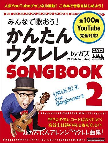 みんなで歌おう! かんたんウクレレSONGBOOK 2 by ガズ 【全100曲】