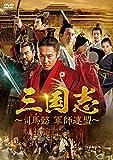 三国志~司馬懿 軍師連盟~ DVD-BOX5[DVD]