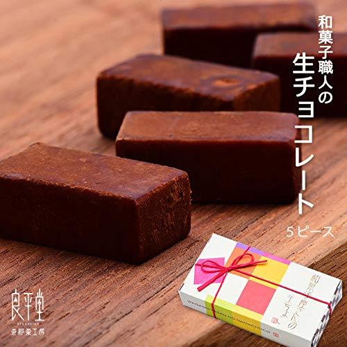 小袋付き 義理 おしゃれ 和菓子 高級 お取り寄せ ギフト 誕生日 詰め合わせ プレゼント 御礼 プチギフト 生チョコレート (1ヶ) (60箱)