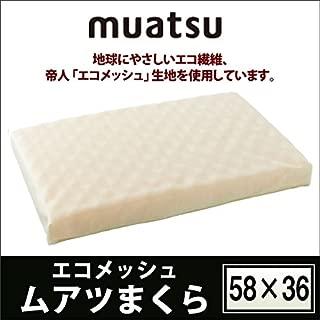 【昭和西川】muatsu-ムアツ- ムアツまくら エコメッシュ(約58×36cm) アイボリー