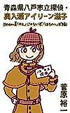 青森県八戸市立探偵・奥入瀬アイリーン滋子 (SeasonⅠ「やと」じゃないぞ、「はちのへ」だ編)