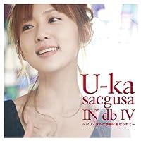 U-KA SAEGUSA IN BD IV -CRYSTAL NA KISETSU NI MISERARETE(regu by U-KA SAEGUSA IN DB IN db (2009-11-25)