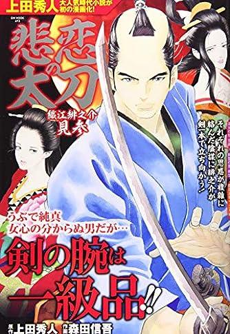 悲恋の太刀 (GW MOOK 493)