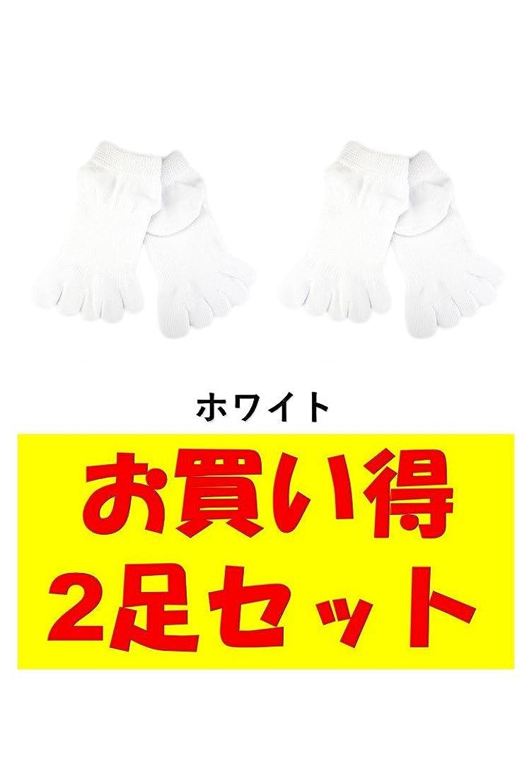 狐腹痛ベーコンお買い得2足セット 5本指 ゆびのばソックス ゆびのば アンクル ホワイト Mサイズ 25.0cm-27.5cm YSANKL-WHT